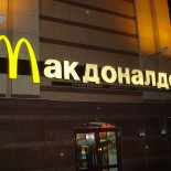 800px-McDonald's_in_Moscow,_2008
